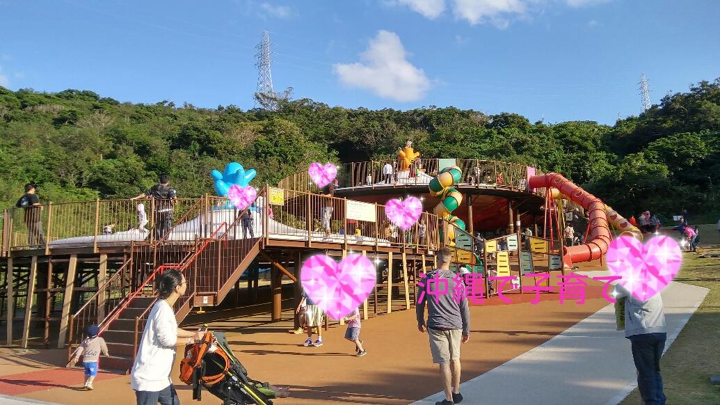 沖縄南部の中城公園トランポリン