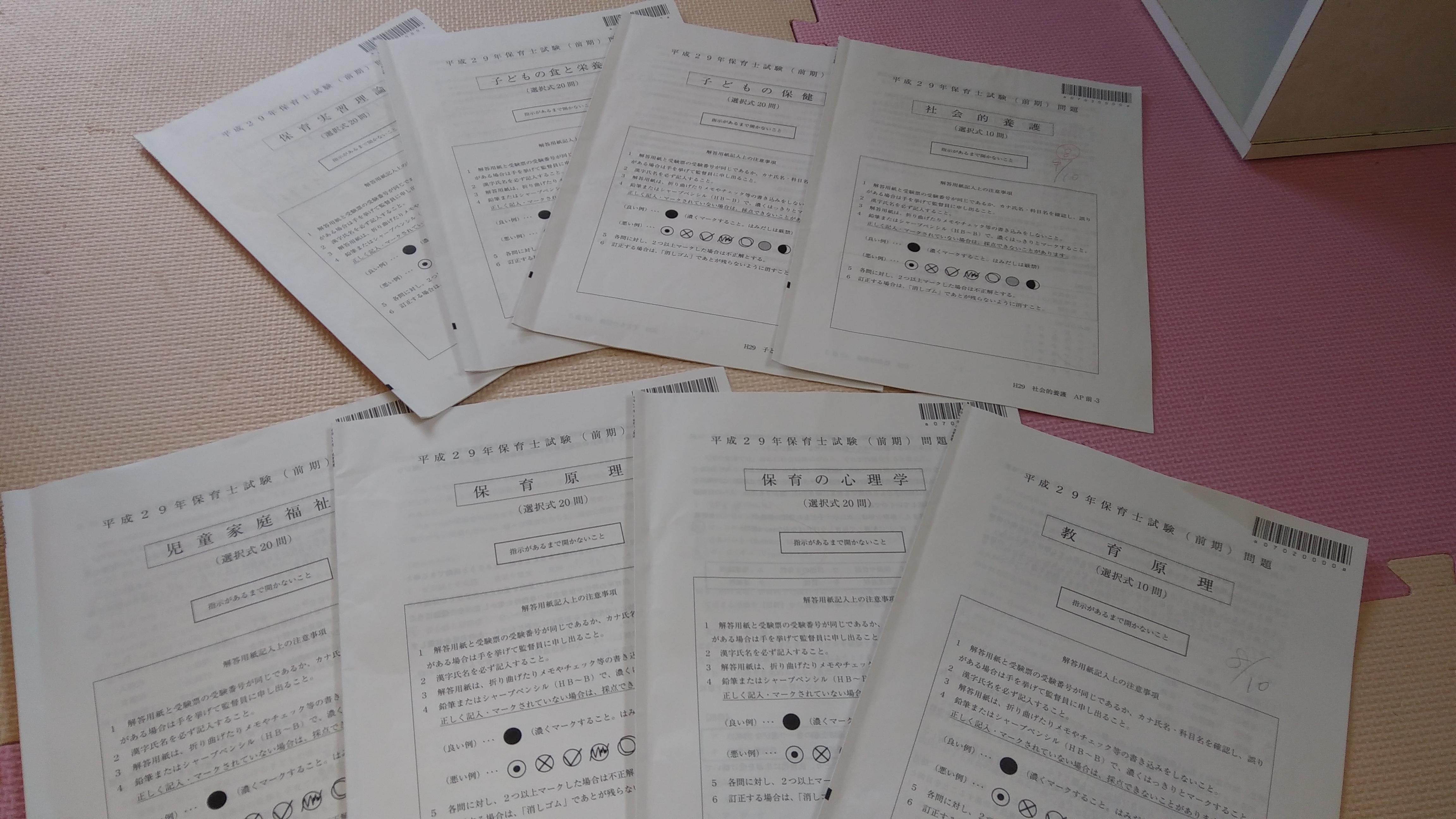 保育士試験。独学