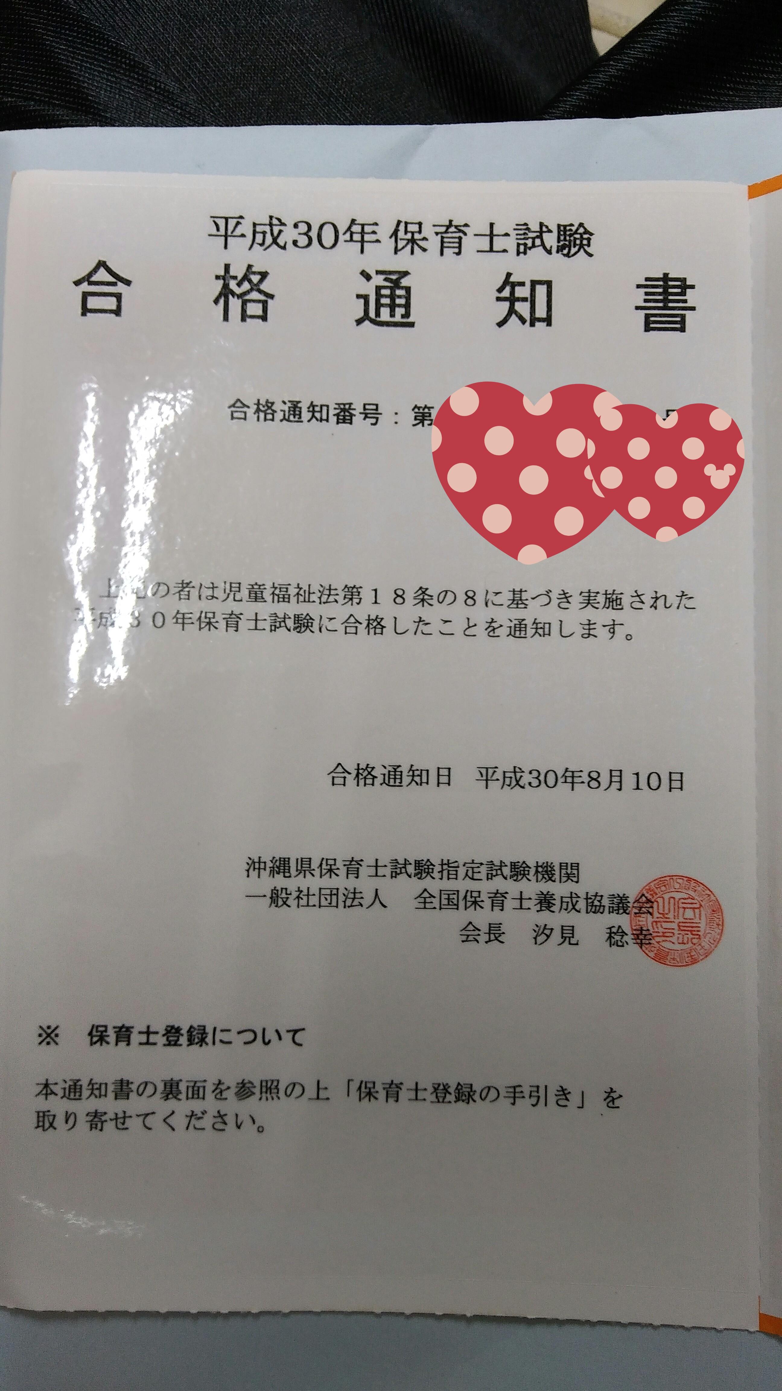 保育士試験の合格通知。造形と言語
